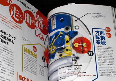robot aspirador instrucciones montaje