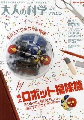 construye robot aspirador de juguete