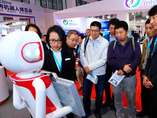 conferencia mundial de robots en pekin